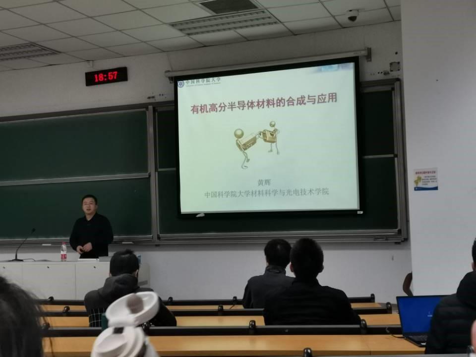 黄教授讲座1