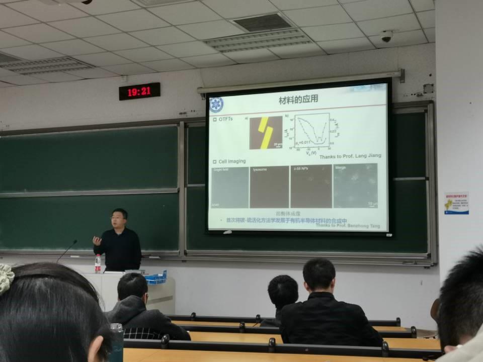 黄教授讲座3